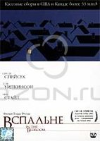 DVD В спальне / In the Bedroom
