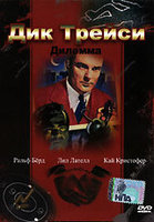 DVD Дик Трейси: Дилемма / Dick Tracy's Dilemma