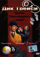 Дик Трейси: Против биллиардного шара (DVD) / Dick Tracy vs. Cueball