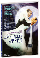 Джинджер и Фред (DVD) / Ginger e Fred / Ginger and Fred