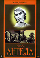 Дом ангела (DVD) / La Casa del angel / End of Innocence