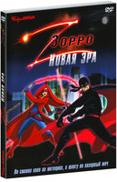 DVD Зорро. Новая эра / Zorro. Return to The Future