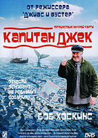 Капитан Джек (DVD) / Captain Jack