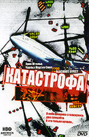 Катастрофа (DVD) / Blackout Effect
