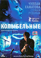 Колыбельные (DVD) / Schlaft ein Lied in allen Dingen