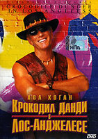 Крокодил Данди в Лос-Анджелесе (DVD) / Crocodile Dandy In Los-Angeles