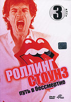 DVD Роллинг Стоунз: Путь в бессмертие. Диск 3 / The Rolling Stones: Just for the Record