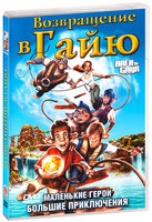 Возвращение в Гайю (DVD) / Back to Gaya / Boo, Zino & the Snurks