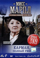 DVD Мисс Марпл: Карман, полный ржи / Marple: A Pocket Full of Rye