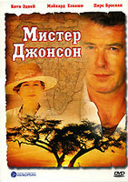 Мистер Джонсон (DVD) / Mister Johnson