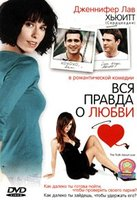 DVD Вся правда о любви / The Truth About Love