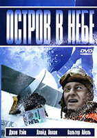 Остров в небе (DVD) / Island in the Sky