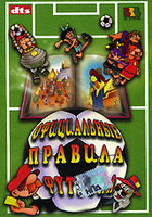 DVD Официальные правила футбола / The Official Rules Of Football