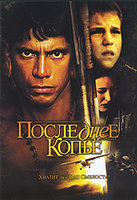 Последнее копье (DVD) / End of the Spear
