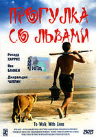 Прогулка со львами (DVD) / To Walk With Lions