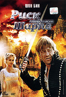 Риск стрелка Шарпа (DVD) / Sharpe's Peril