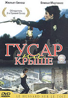 Гусар на крыше (DVD) / Le Hussard sur le toit / The Horseman on the Roof