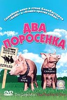 DVD Два поросенка / The Legend of the Tamworth Two