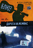 Дорога на Мемфис (DVD) / The Road To Memphis