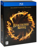 Властелин колец: Трилогия (3 Blu-Ray) / The Lord of the Rings: The Fellowship of the Ring / The Lord of the Rings: The Two Towers / The Lord of the Rings: The Return of the King