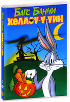 DVD Багс Банни: Хеллоу-у-уин / Bugs Bunny