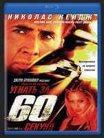 Blu-Ray Угнать за 60 секунд (Blu-Ray) / Gone in 60 Seconds