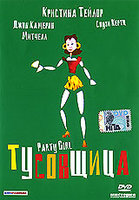 Тусовщица (DVD) / Party Girl