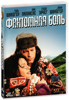 Фантомная боль (DVD) / Phantomschmerz