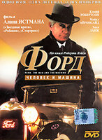 Форд: Человек и машина (DVD) / Ford: The Man and the Machine