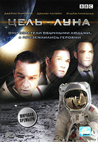 Цель - Луна (DVD) / Moonshot