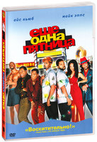 DVD Еще одна пятница / Friday After Next