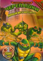 DVD Мутанты черепашки ниндзя: Новый меч Шредера. Выпуск 27 / Teenage Mutant Ninja Turtles