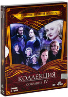Библиотека всемирной литературы. Коллекция. Собрание 4 (7 DVD) / Rosamunde pilcher: The four seasons – Summer. Autumn. Winter. Spring / Jane Eyre / Le rouge et le noir / Return to Cranford / Emma