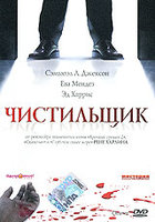 Чистильщик (DVD) / Cleaner