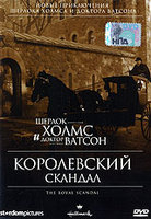 Шерлок Холмс и доктор Ватсон: Королевский скандал (DVD) / The Royal Scandal