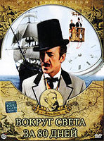 DVD Вокруг света за 80 дней / Around the World in Eighty Days / Around the World in 80 Days