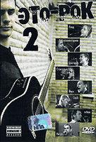 Это - рок 2 (DVD) Мистерия Звука