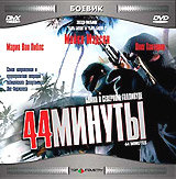 44 минуты (DVD) / 44 Minutes: The North Hollywood Shoot-Out / 44 Minutes: The North Hollywood Shootout
