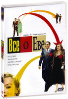 DVD Коллекция Бетт Дэвис. Все о Еве / All About Eve / Best Performance