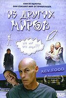 Из других миров (DVD) / From Other Worlds