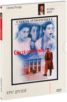 Круг друзей (DVD) / Circle of Friends