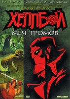 DVD Хеллбой: Меч громов / Hellboy Animated: Sword of Storms
