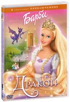 Барби и Дракон (DVD) / Barbie as Rapunzel