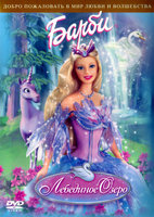 Барби и Лебединое Озеро (DVD) Mattel Entertainment