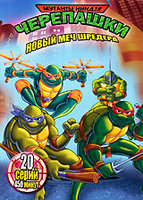 Мутанты черепашки ниндзя: Новый меч Шредера. Выпуск 7 (DVD) / Teenage Mutant Ninja Turtles