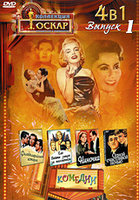 Коллекция Оскар: Комедии. Выпуск 1 (4 в 1) (DVD) / The Philadelphia Story / How to Marry a Millionaire / Ninotchka / It Happened One Night / Night Bus