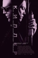 Киллер (DVD) / Killshot