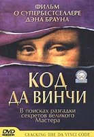 DVD Код да Винчи / Cracking the Da Vinci Code
