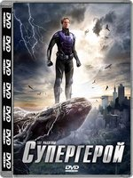 Супергерой (DVD) / The Phantom