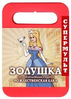 Золушка / Рождественская елка (DVD) / Cinderella / A Christmas Tree